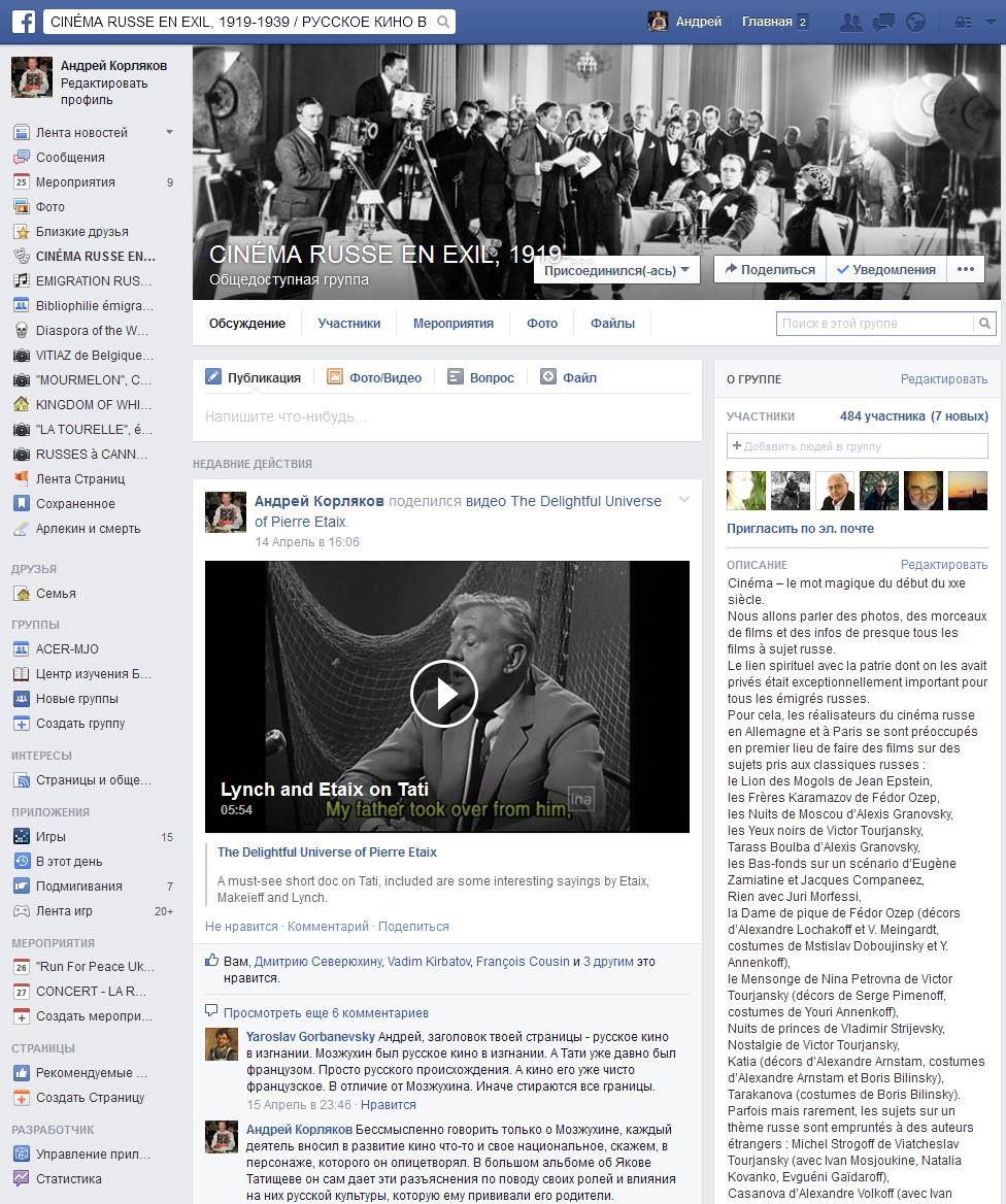 CINÉMA RUSSE EN EXIL, 1919-1939 / РУССКОЕ КИНО В ИЗГНАНИИ, 1919-1939